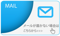 メールが届かない!